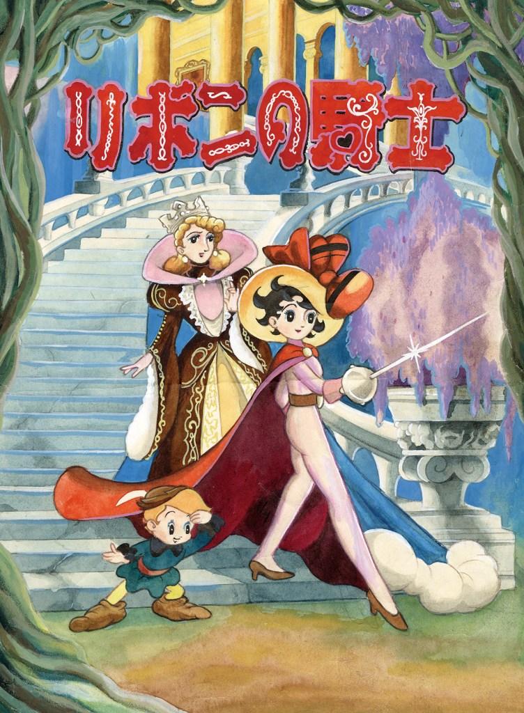 OSAMU_TEZUKA_Princess-Knight