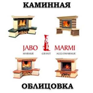 Каминная облицовка Jabo Marmi