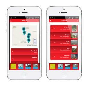 Wadi Jezzine mobile app