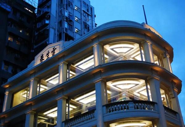 Lui Seng Chun - Chinese Medicine Centre: Kowloon Building ...