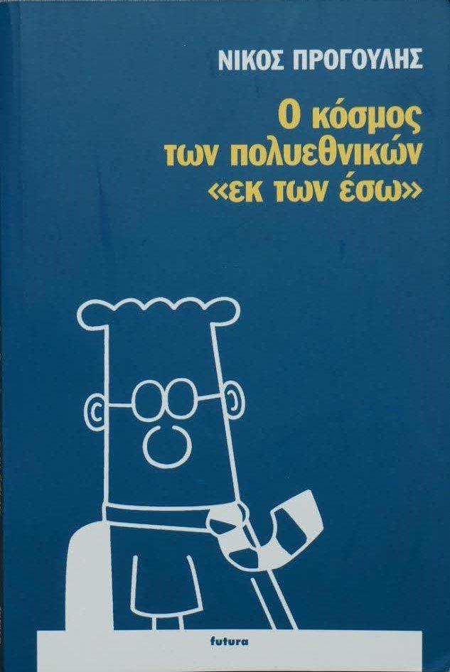 progoulhs book