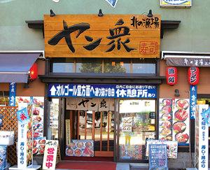 北の漁場小樽店(上田物産)