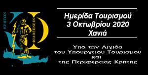 Κρητών Επιχειρείν Cretan Business