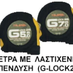 ΜΕΤΡΟ ΜΕ ΛΑΣΤΙΧΕΝΙΑ ΕΠΕΝΔΥΣΗ G-LOCK 5mm x25mm TAJIMA