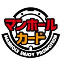 マンホールカード浜北鑑定団