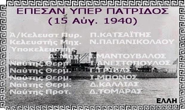 Image result for καταδρομικό Έλλη