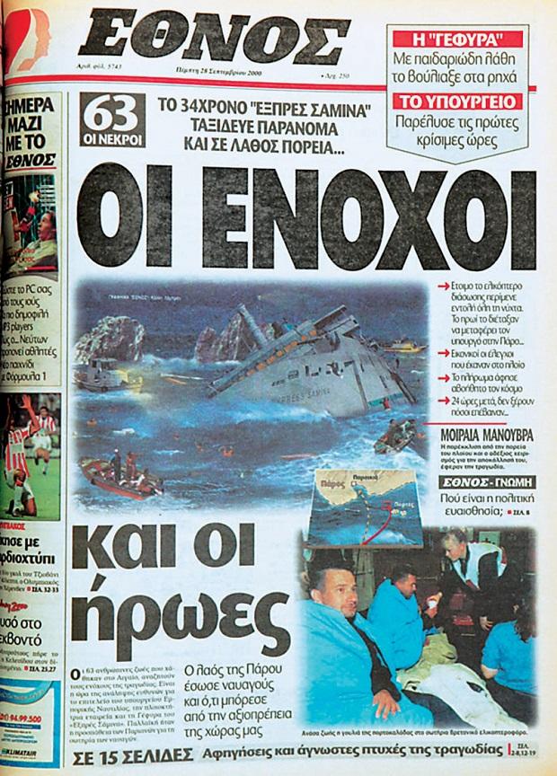 nauagio_express_samina