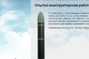 Russia unveils 'Satan 2' missile, could wipe out France or Texas