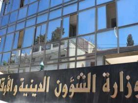 عيد الفطر 2020 يوم الاحد 24 ماي في الجزائر