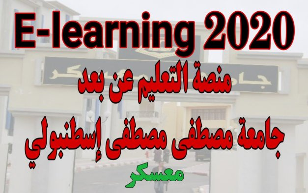 منصة التعليم عن بعد معسكر – 2020 e-learning Mascara