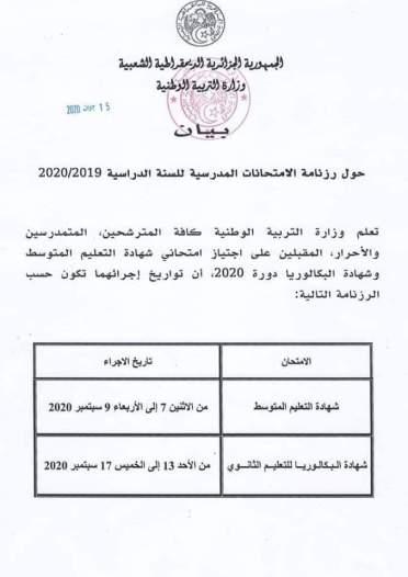 بيان وزارة التربية حول تاريخ إجراء شهادة البكالوريا 2020