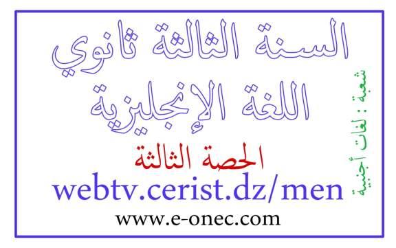 إنجليزية 3 ثانوي الحصة 3 شعبة لغات أجنبية webtv.cerist.dz/men
