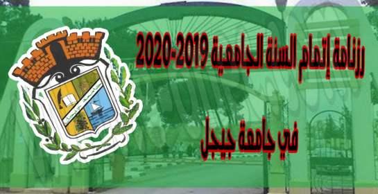 رزنامة إتمام السنة الجامعية 2019-2020 في جامعة جيجل