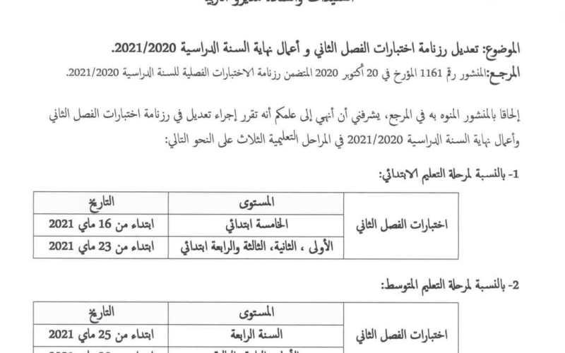 رزنامة اختبارات الفصل الثاني 2020-2021 جديد