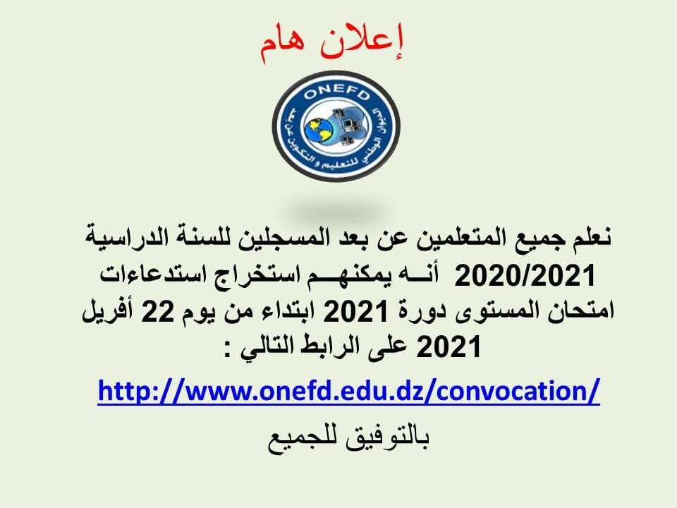 سحب استدعاء إثبات المستوى دورة 2021