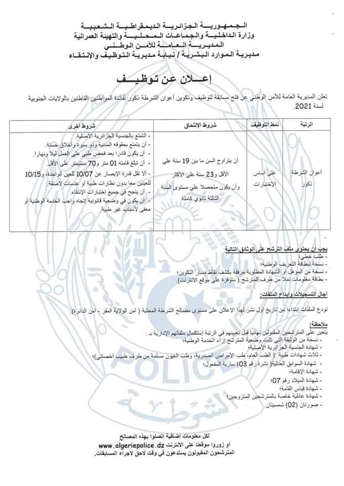 مسابقة اعوان الشرطة ذكور 2021