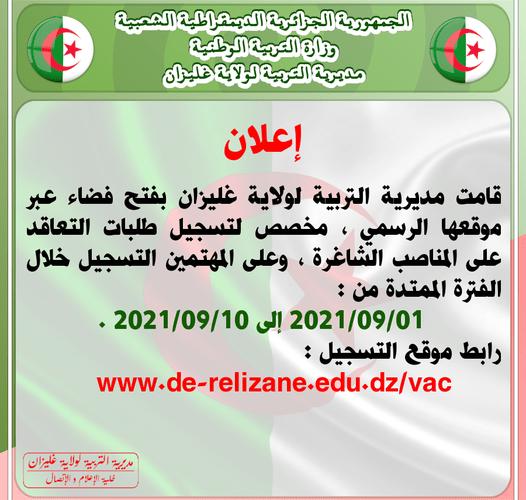 التعاقد غليزان 2021 التسجيل www.de-relizane.edu.dz/vac