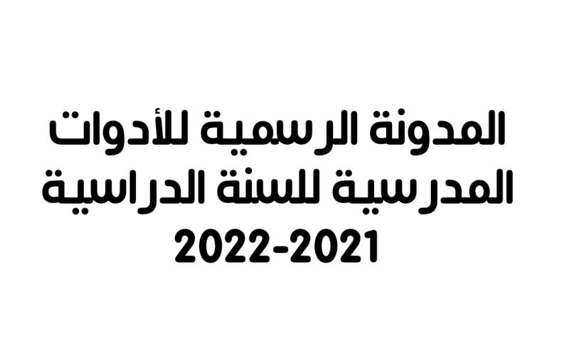 المدونة الرسمية للأدوات المدرسية للسنة الدراسية 2021-2022