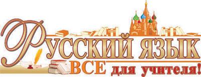 Картинки Литература И Русский Язык
