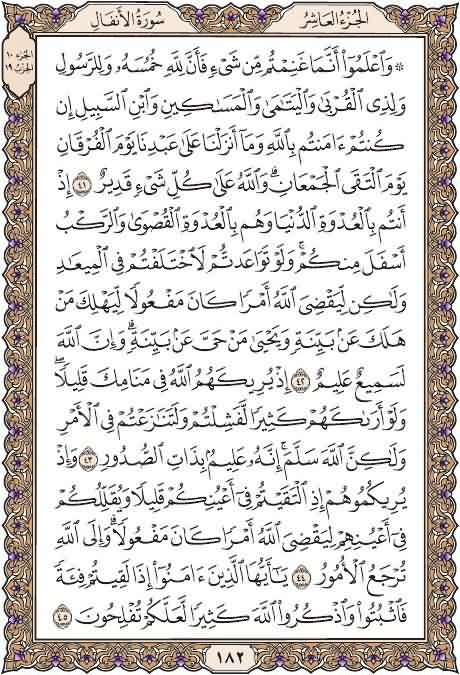 Quran Surah Al Anfal 48 Qs 8 48 In Arabic 2