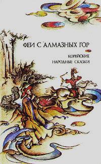 «Феи с Алмазных гор»