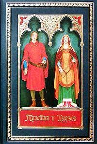 Тристан и Изольда - Бедье Жозеф