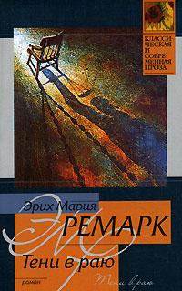 Тени в раю - Ремарк Эрих