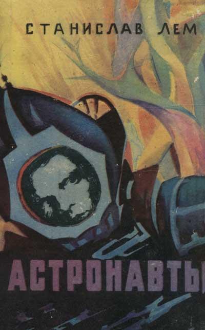 Image result for АСТРОНАВТЫ. 1951Г. 1946 Г. лем