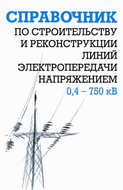 Условное обозначение на чертежах линии электропередач