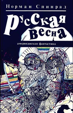 Книга: Русская весна