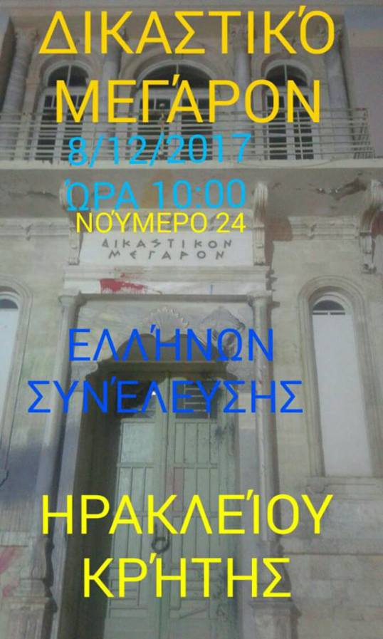 ΔΙΚΑΣΤΙΚΟ ΜΕΓΑΡΟ ΗΡΑΚΛΕΙΟΥ ΚΡΗΤΗΣ