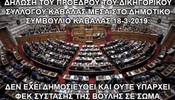 Δεν έχει δημοσιευθεί ούτε υπάρχει φεκ σύστασης της βουλής σε σώμα 18-3-2019