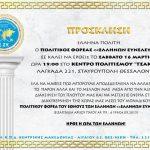 Ομιλία της Ελλήνων Συνέλευσις στην Σταυρούπολη Θεσσαλονίκης 16-3-2019