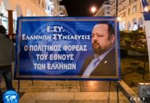 Η Ελλήνων Συνέλευσις ενημερώνει στην πλατεία Αριστοτέλους στην Θεσσαλονίκη 13-3-2019