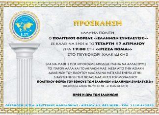 Ομιλία στο Πευκοχώρι Χαλκιδικής 17-4-2019