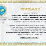 Ομιλία στο πολύκαστρο κιλκίς 7-4-2019