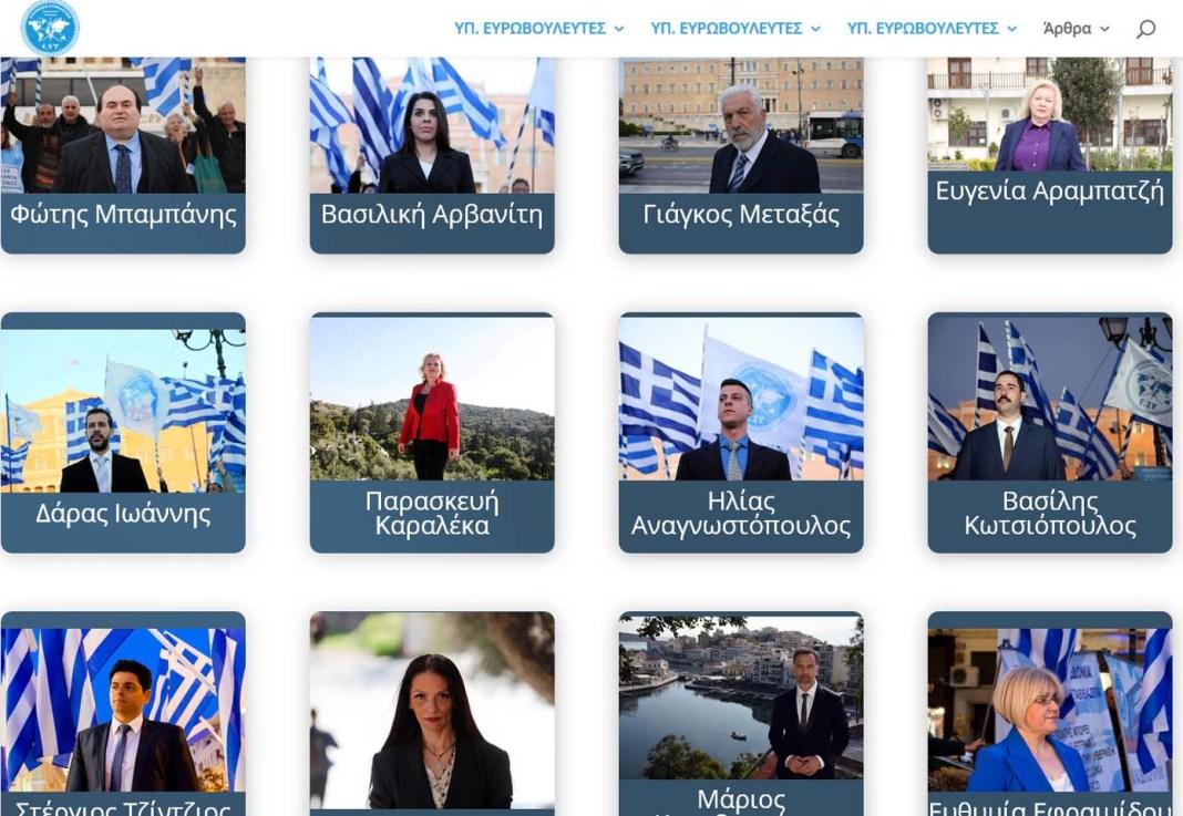 Η Ελλήνων Συνέλευσις στην Ευρωβουλή Δείτε τους υποψηφίους ΥΠΟΨΗΦΙΟΙ ΕΥΡΩΒΟΥΛΕΥΤΕΣ