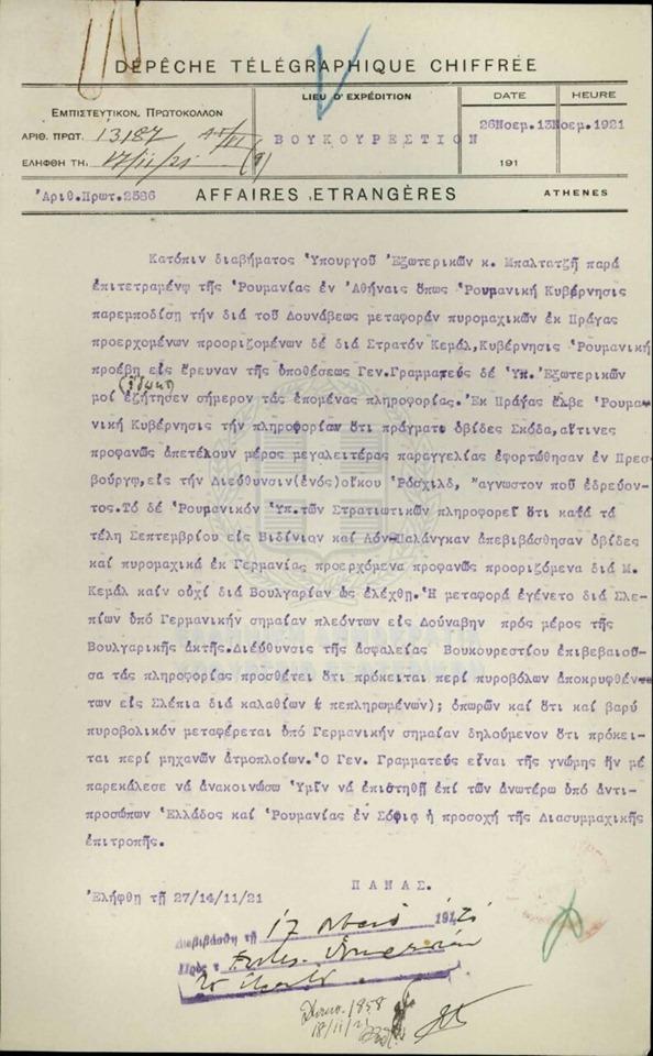 ΠΟΛΕΜΟΦΟΔΙΑ ΑΠΟ ΓΕΡΜΑΝΙΑ ΠΡΟΣ ΚΕΜΑΛ 1921