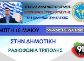Ηλίας Αναγνωστόπουλος 16-5-2019