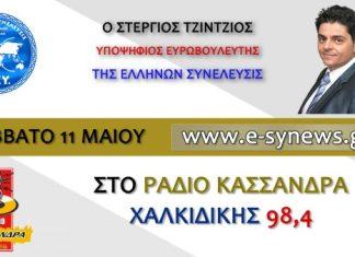 Ο Στέργιος Τζίντζιος στο ράδιο κασσάνδρα 11-5-2019