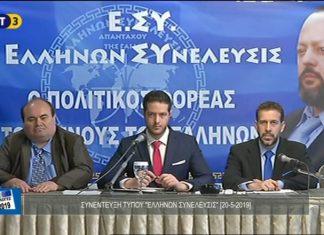 Συνέντευξη τύπου πολιτικού φορέα ελλήνων συνέλευσις 20-5-2019