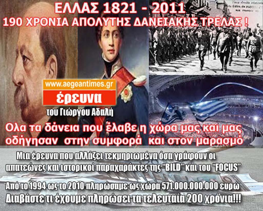 ΕΡΕΥΝΑ ΣΟΚ: ΟΛΑ ΤΑ ΔΑΝΕΙΑ ΤΗΣ ΕΛΛΑΔΟΣ ΑΠΟ ΤΟ 1821 ΩΣ ΤΟ 2011 -ΤΙ ΠΛΗΡΩΣΑΜΕ ΚΑΙ ΣΕ ΠΟΙΟΥΣ!! 200ΧΡΟΝΙΑ ΧΡΕΟΣ ΑΠΟ ΚΟΜΜΑΤΑ = ΔΙΑΧΕΙΡΙΣΤΕΣ ΧΡΕΟΥΣ... ΤΟ ΑΝΤΙΠΑΛΟ ΤΟΥΣ ΔΕΟΣ Η ΕΛΛΗΝΩΝ ΣΥΝΕΛΕΥΣΙΣ ΚΑΙ Ο ΑΡΤΕΜΗΣ ΣΩΡΡΑΣ.