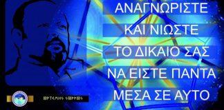 Αρτέμης Σώρρας 8-6-2019