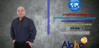 Ο ΥΠ. ΒΟΥΛΕΥΤΗΣ ΓΙΩΡΓΟΣ ΚΟΡΩΝΙΔΗΣ ΣΤΟΝ ALPHA 95.5 ΔΡΑΜΑΣ 25-6-2019