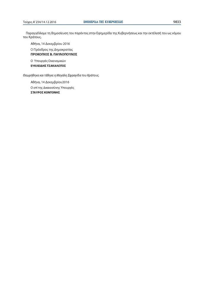 ΚΡΑΤΙΚΟΙ ΠΡΟΫΠΟΛΟΓΙΣΜΟΙ 2015 2016 2017 2018 ΚΡΑΤΙΚΟΣ ΠΡΟΫΠΟΛΟΓΙΣΜΟΣ