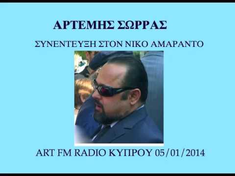 ΣΥΝΕΝΤΕΥΞΗ ΑΡΤΕΜΗΣ ΣΩΡΡΑΣ ARTFM RADIO ΚΥΠΡΟΥ (5/01/2014)
