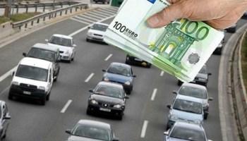 Πόσο ακριβότερα είναι τα τέλη κυκλοφορίας στην Ελλάδα σε σχέση με άλλες ευρωπαϊκές χώρες;