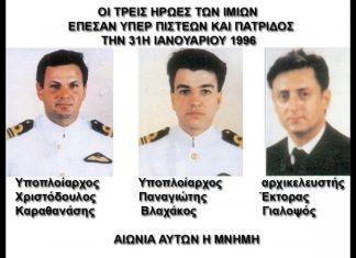 ΙΜΙΑ 1996