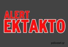 ΤΩΡΑ: Επιθέσεις με βόμβες μολότοφ εναντίον των Αστυνομικών που φυλάνε τα σύνορα στον Έβρο