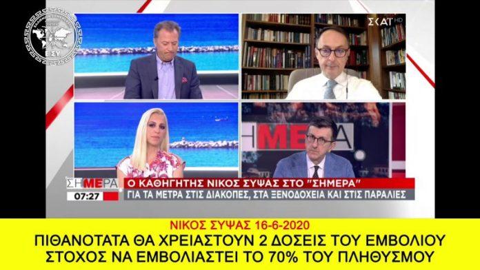 https://www.e-synews.gr/wp/2020/06/18/sypsas-se-2-dose…volio-stochos-na